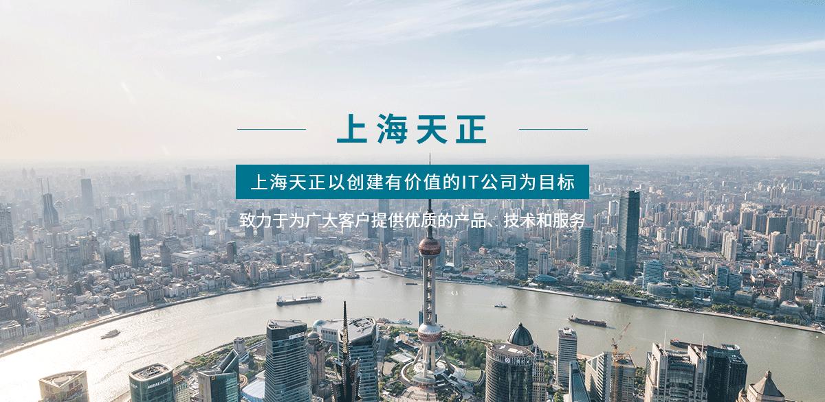 上海天正软件有限公司